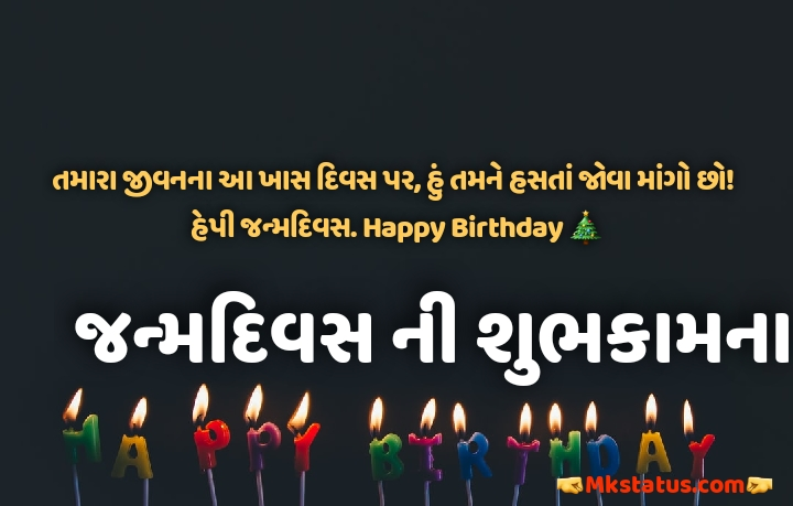 Download જન્મદિવસ ની શુભકામના wishes quotes images