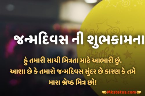 Best new Happy Birthday wishes quotes in Gujarati images