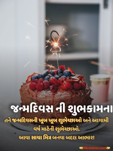 જન્મદિવસ wishes images in Gujarati
