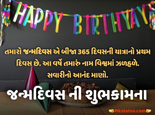 Most Popular Happy Birthday Gujarati Quotes images