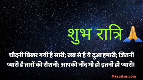 Good Night Quotes in Hindi for FB status