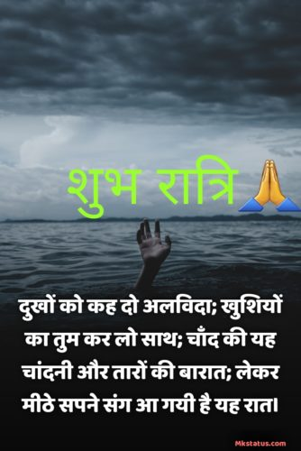Latest 2020 Good Night Quotes in Hindi