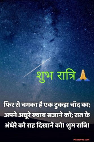 Top Good Night Quotes in Hindi for FB status