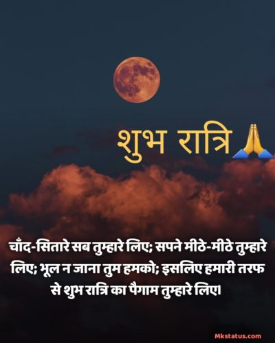 शुभ रात्री शुभेच्छा images for status and DP
