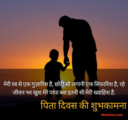 Download पितृ दिवस Quotes images