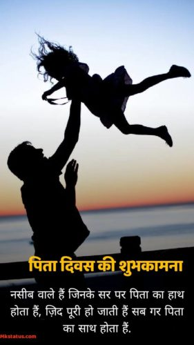 पिता दिवस की शुभकामना images | Happy Father Day