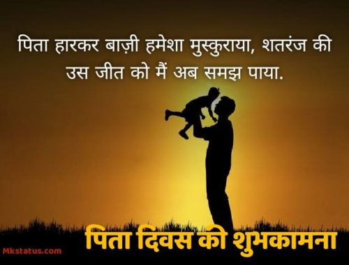 Happy Father's Day 2020 wishes quotes in Hindi