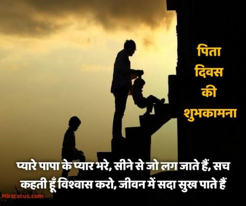 Happy Father Day Quotes in Hindi for Status