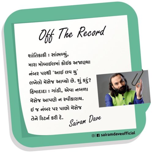 Sairam Dave off The Record Shayari