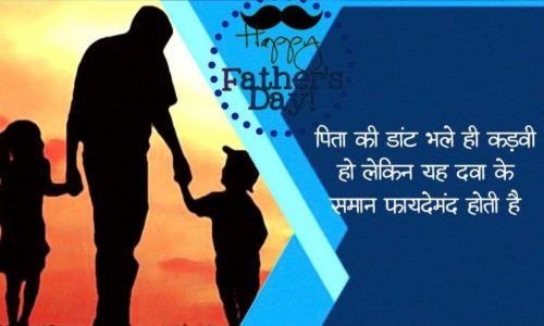 21 June | Happy Father Day 2020 Images