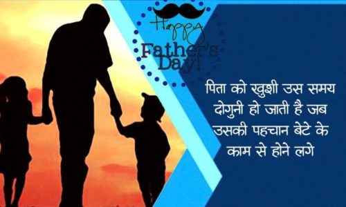 पितृ दिवस Quotes images