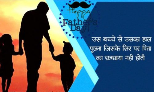 Happy Father Day 2020 Images with Quotes