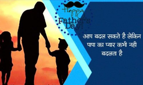 Famous Quotes in Hindi About Father Day