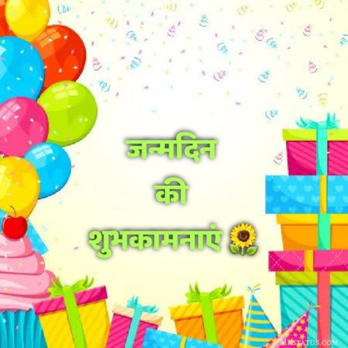 Happy Birthday Wishes Images in Hindi