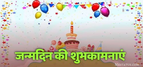 Best new Happy Birthday Wishes Images in Hindi