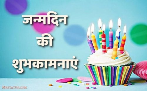 Happy Birthday Wishes Images in Hindi for status