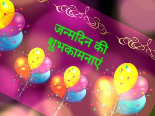 हैप्पी बर्थडे wishes images for status