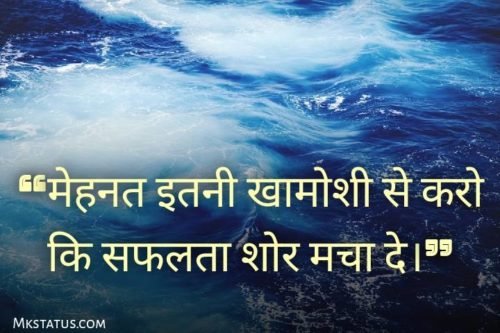 Motivational quotes for students images in hindi
