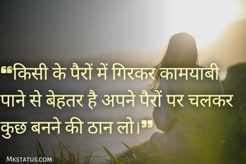 2020 Motivational quotes in hindi for students