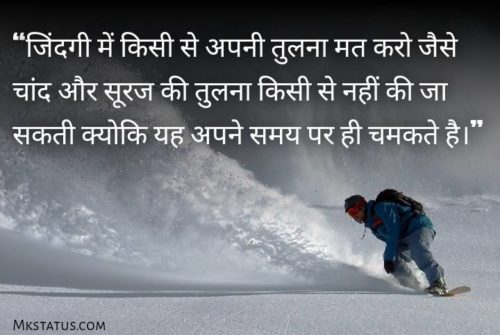 Latest Motivational Quotes in Hindi for students