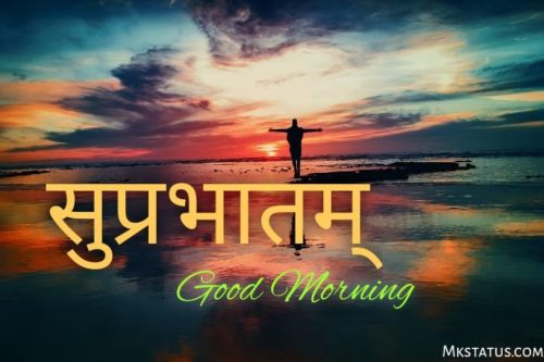 Good morning in sanskrit