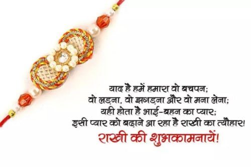 Rakshabandhan Quotes in Hindi images for Brother