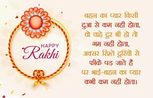 Happy Rakhi 2020 wishes Quotes in Hindi images