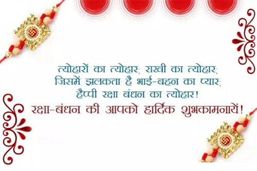 Happy Rakhi wishes Quotes in Hindi images