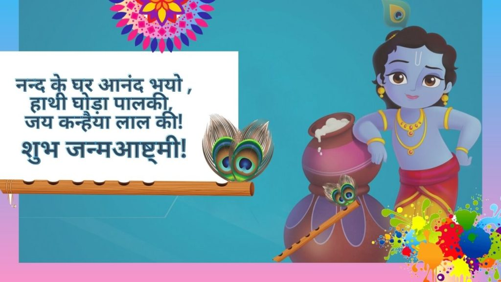 Happy Krishna Janmashtami 2020 Wishes Images