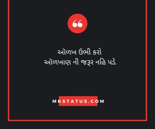 Motivational Quotes in Gujarati images for status