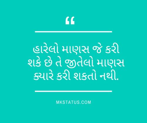 Latest Motivational Quotes in Gujarati images