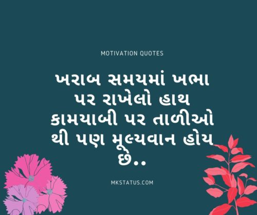 Best new Motivational Quotes in Gujarati images