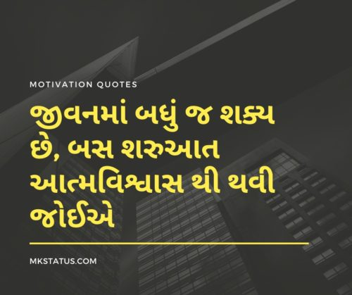 Motivational Quotes in Gujarati images