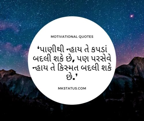 Motivational Quotes in Gujarati images for whats-app status