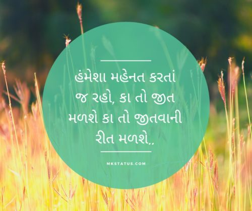 Motivational Quotes in Gujarati images for friends