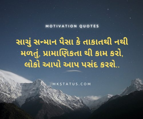 Motivational Quotes in Gujarati images for Family