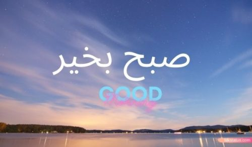 Latest Good Morning greeting images in Urdu