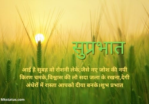 सुप्रभात | Good morning shayari in hindi