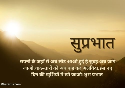 सुप्रभात wishes images in Hindi for friends