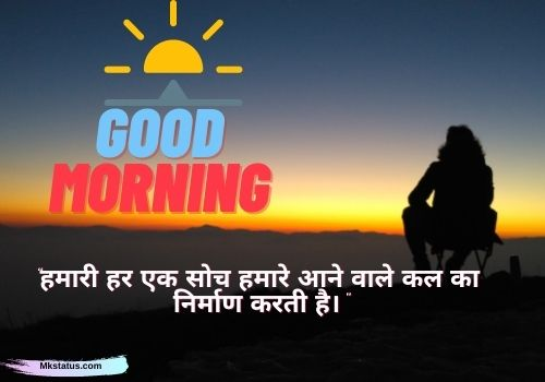 Good morning positive quotes in Hindi