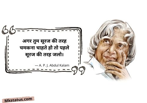 Abdul Kalam Inspirational Quotes for WhatsApp