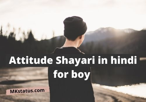 Attitude Shayari in hindi for boy