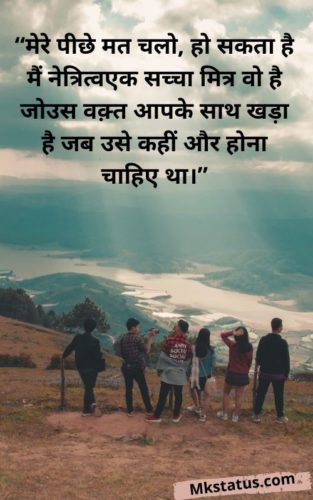 Sachi dosti status in hindi images for FB status