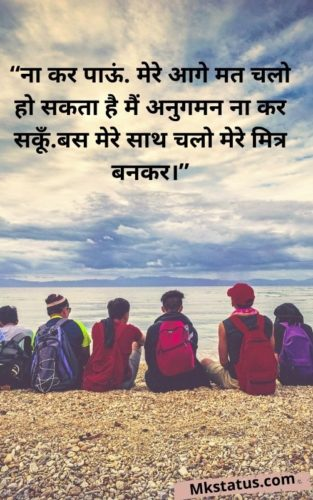 Best Sachi dosti status in hindi images