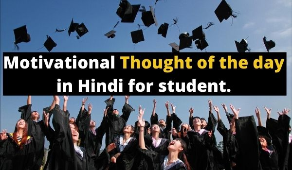 Motivational thought of the day in Hindi for student