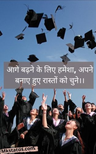 Best Motivational thought of the day in Hindi for student images