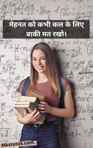 Download Thought of the day in Hindi for students