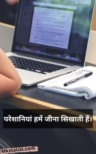 Thought of the day in Hindi for students images