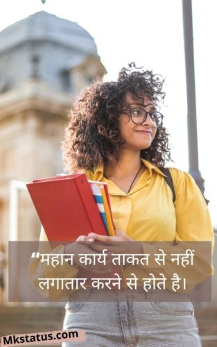 Thought of the day in Hindi for status