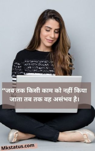 Thought of the day in Hindi status